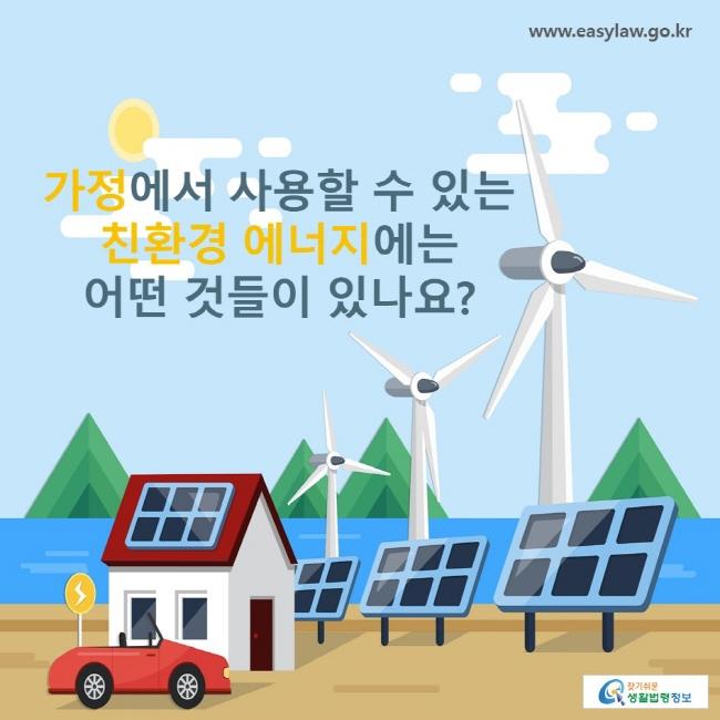 가정에서 사용할 수 있는 친환경 에너지에는  어떤 것들이 있나요?